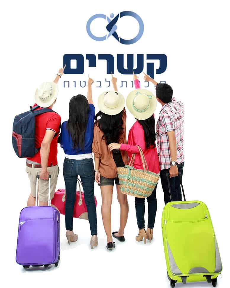 תמונה רקע באתר - אנשים עם מזוודה